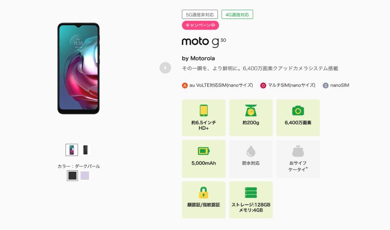 moto g30を購入できるmineo(マイネオ)の端末セット。