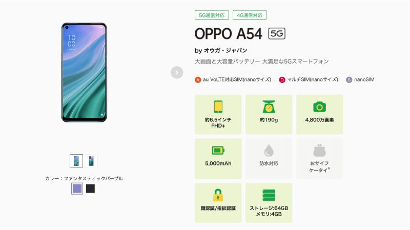 OPPO A54 5Gを購入できるmineo(マイネオ)の端末セット。