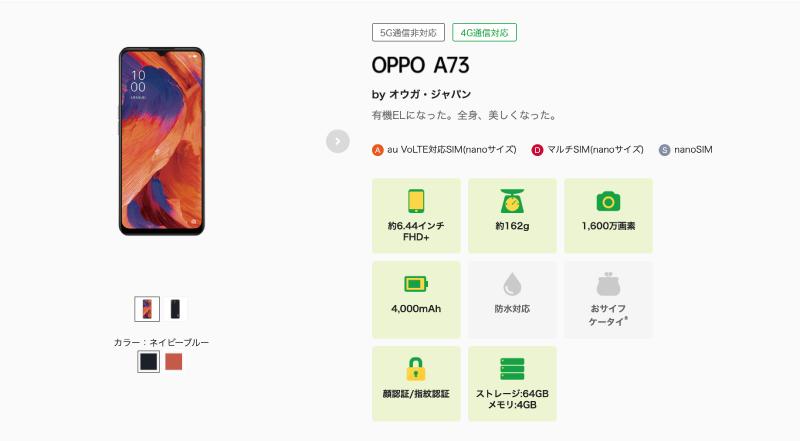 OPPO A73を購入できるmineo(マイネオ)の端末セット。