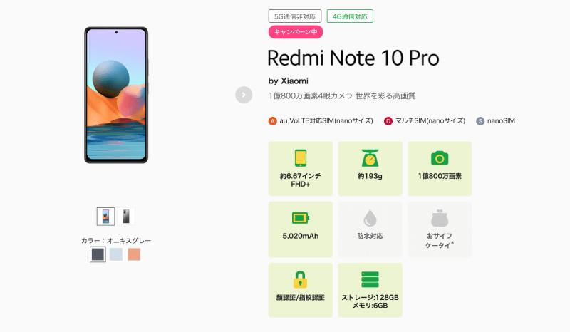 Redmi Note 10 Proを購入できるmineo(マイネオ)の端末セット。