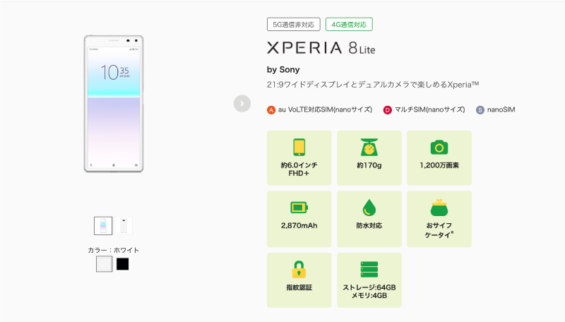 Xperia 8 Liteを購入できるmineo(マイネオ)の端末セット。