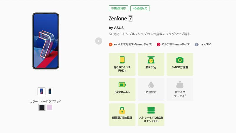 ZenFone 7を購入できるmineo(マイネオ)の端末セット。